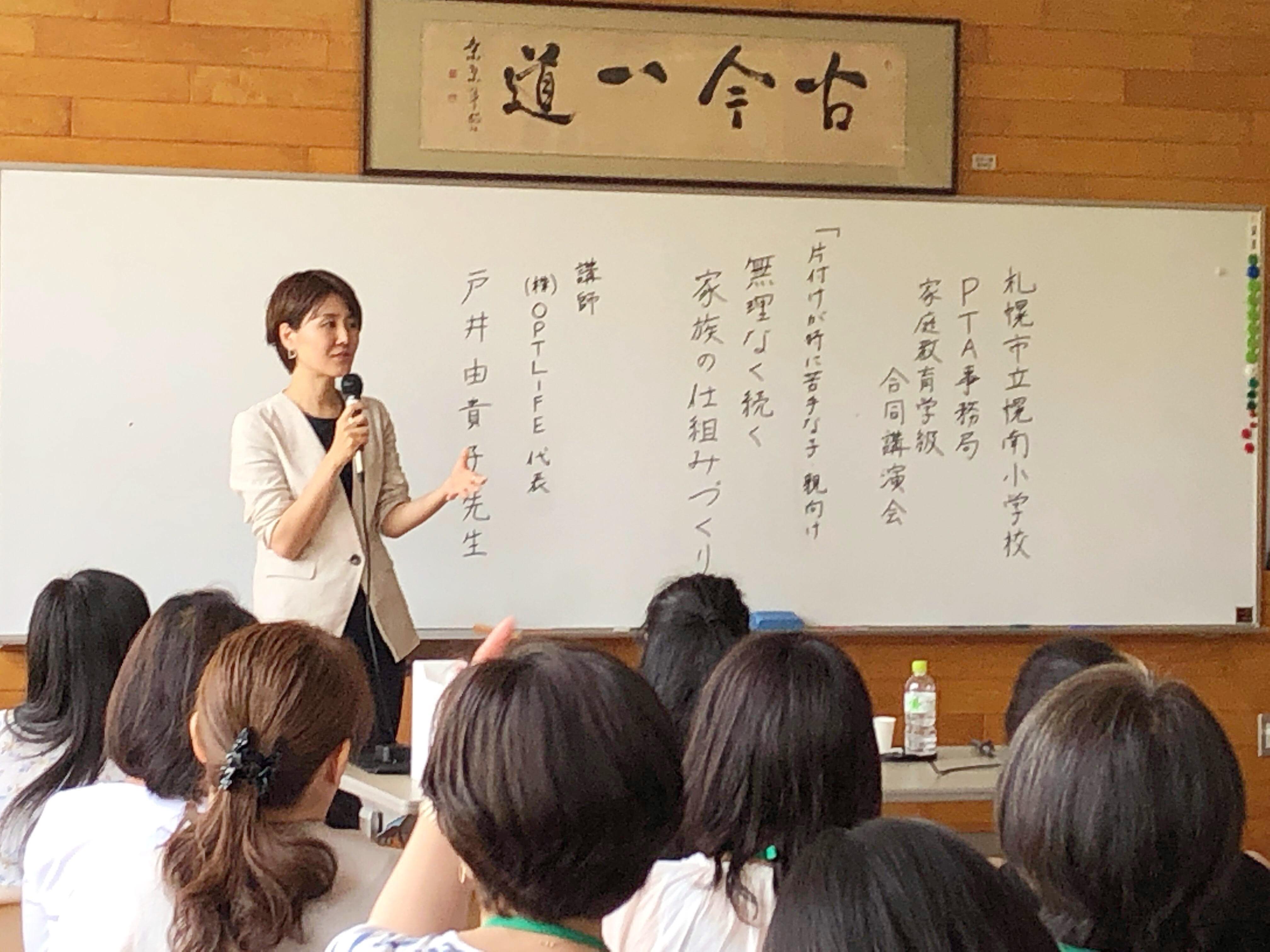 PTA講演会札幌